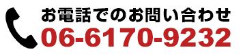 お電話でのお問い合わせ 0120-09-5678